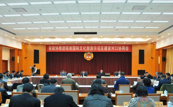 省政协举行对口协商会议 推进皖南国际文旅示范区建设