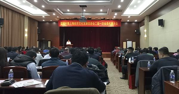 霍邱叶集上海经济文化发展促进会举行二届一次会员代表会议