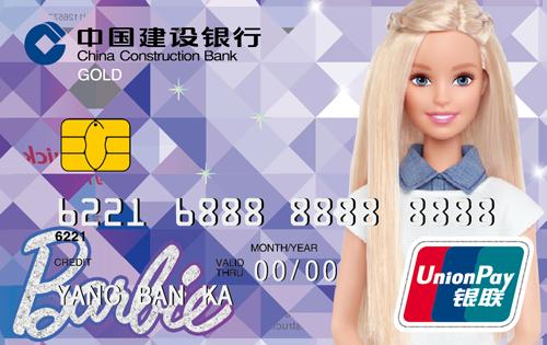 """建设银行 """"芭比美丽信用卡""""全新升级"""
