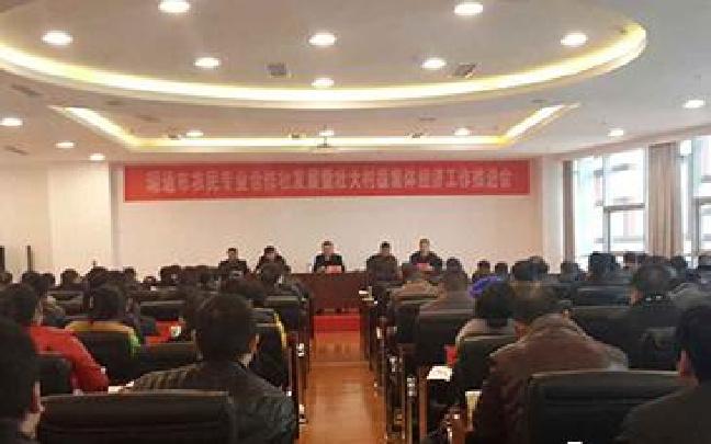 昭通市:规范发展农民专业合作社