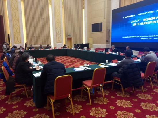 高端智库把脉河北工业经济 助力转型升级协同发展