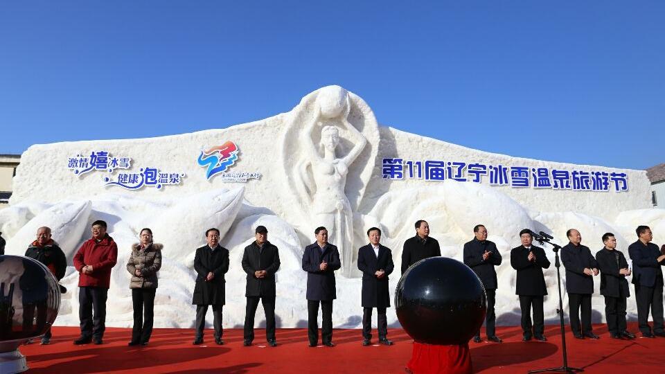 辽宁第十一届冰雪温泉旅游节正式开幕