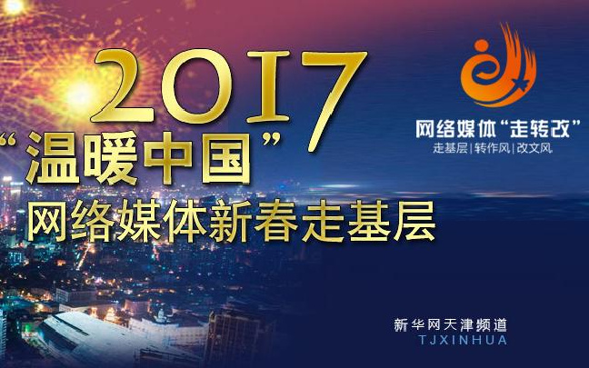 """""""温暖中国·2017""""网络媒体新春走基层"""