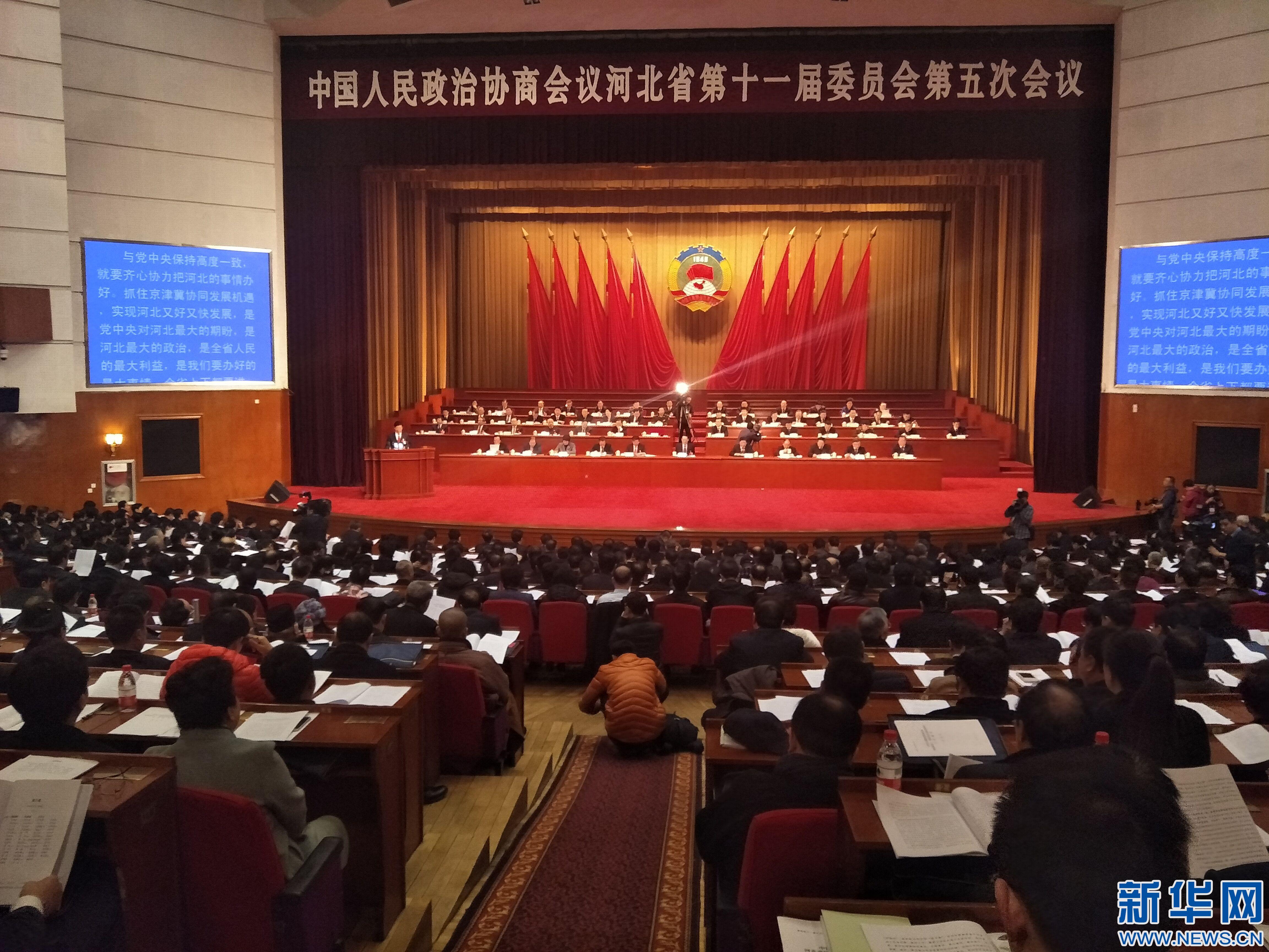 河北省政协十一届五次会议开幕