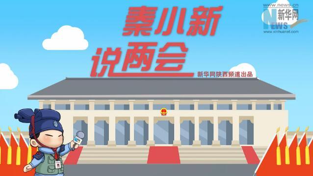 """【陕西两会时间】秦小新说两会:两会常识""""傻白甜""""扫盲必备"""