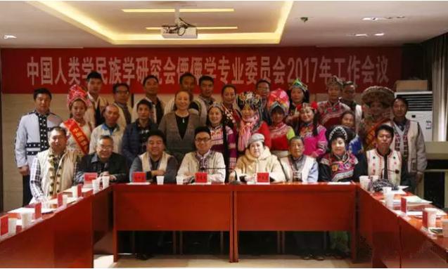中国人类学民族学研究会傈僳学专业委员会2017年工作会议在云南武定召开