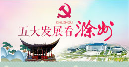 五大发展看滁州