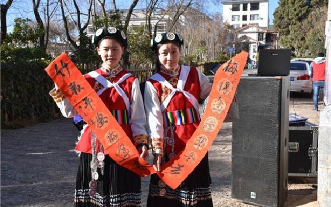 丽江古城保护管理局举行迎新春赠春联活动
