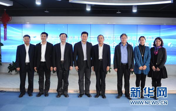 新华网与人民法院新闻传媒总社庭审直播合作签约仪式举行