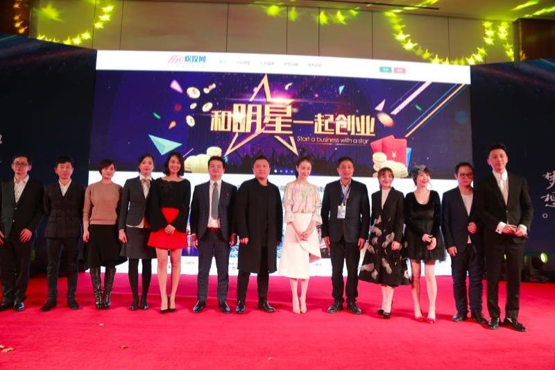 """与明星""""合伙""""创业 欢投网发布会在杭举行"""