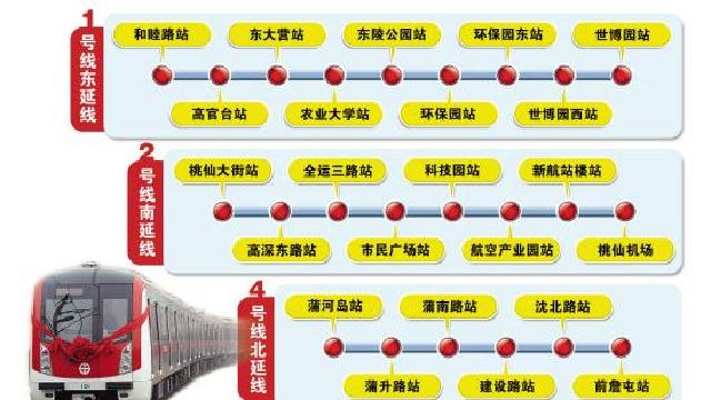 地铁2号线将南延至桃仙机场