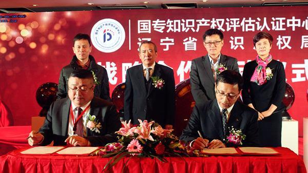 辽宁省知识产权局与国专知识产权评估中心启动战略合作