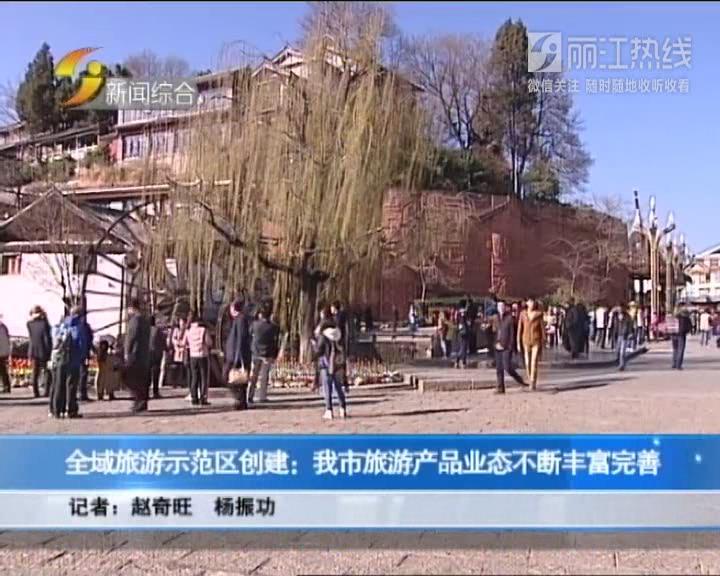 全域旅游示范区创建:丽江市旅游产品业态不断丰富完善