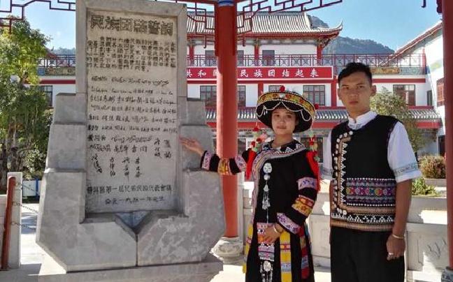 普洱民族团结誓词碑被列入中国红色地标