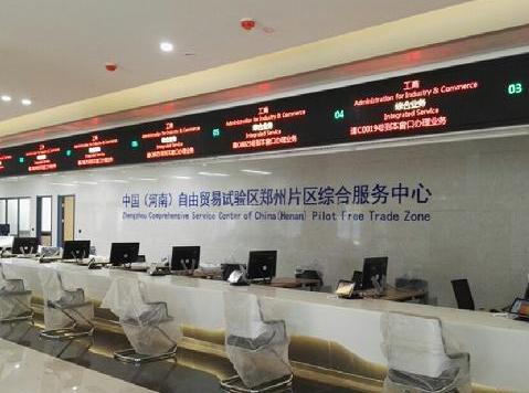 中国(河南)自由贸易试验区牌子已安装到位 待揭牌