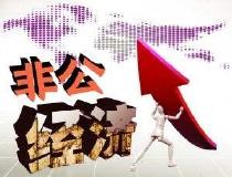 陕西非公经济总量首次突破万亿 对经济增长贡献率达56.7%