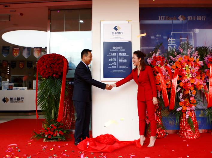 恒丰银行昆明分行首个旗舰网点正式开业