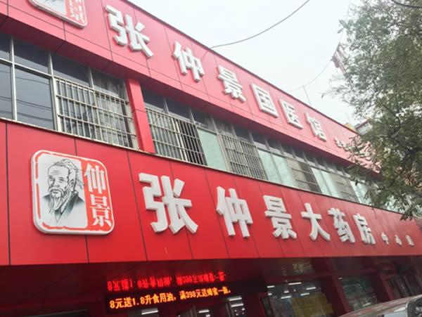 河南张仲景大药房股份有限公司南阳中心店