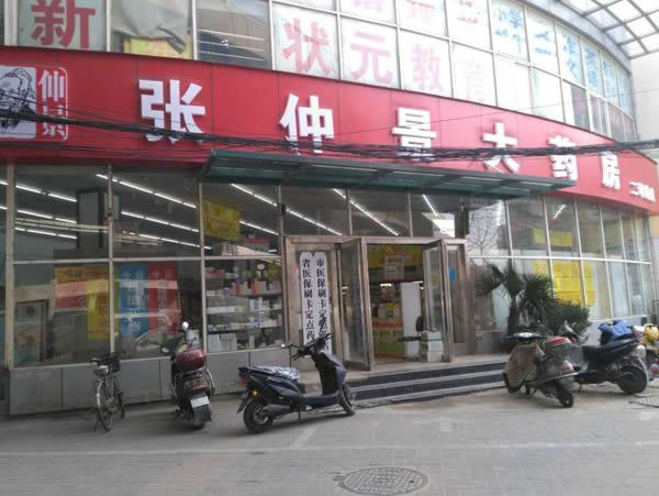 河南张仲景大药房股份有限公司郑州二环路店