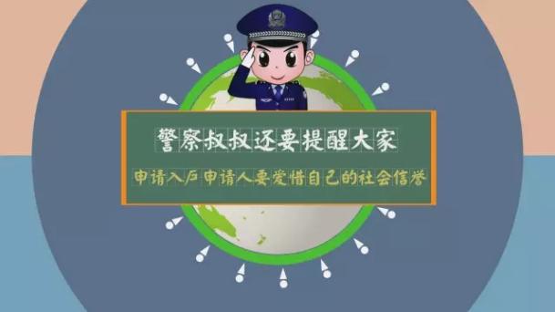 西安新户籍准入政策今日实施 公安动漫短片解说购房落户细则