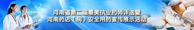 河南省第二届最美执业药师评选