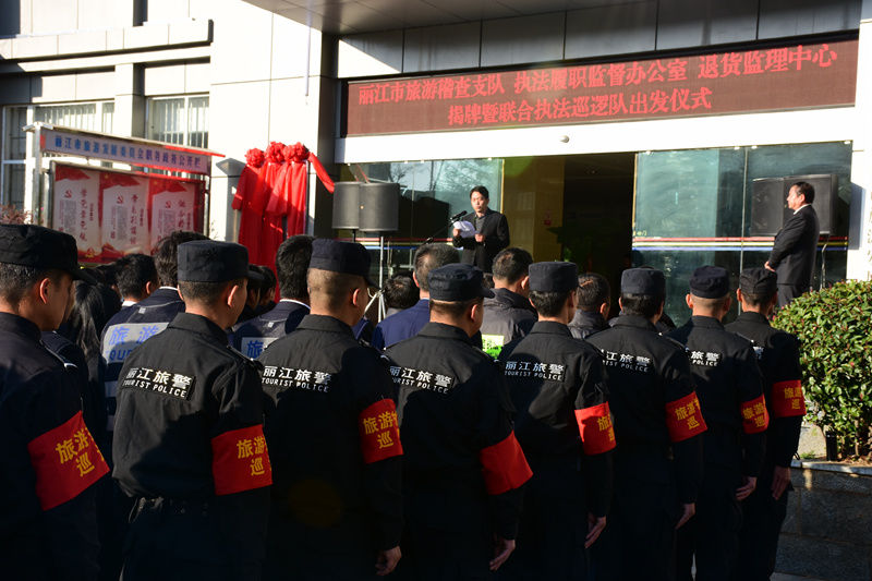 丽江成立三个旅游监管服务机构