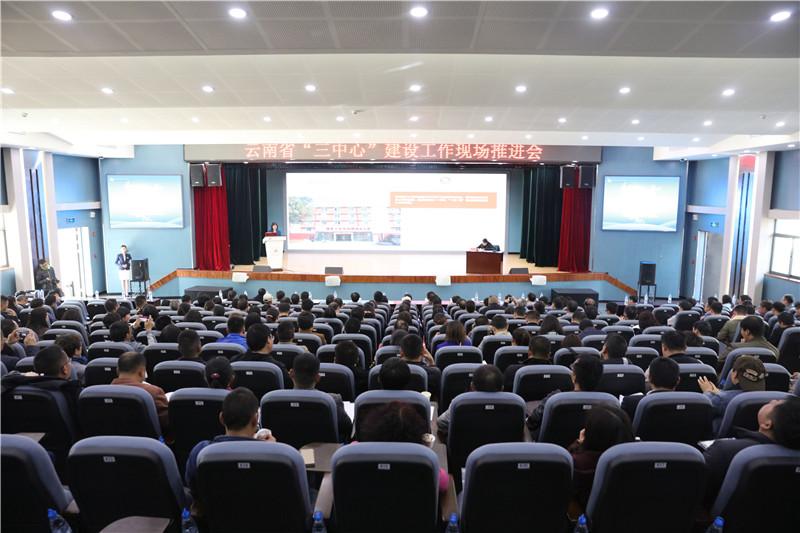 """云南省高校""""三中心""""建设推进会在昆举行"""