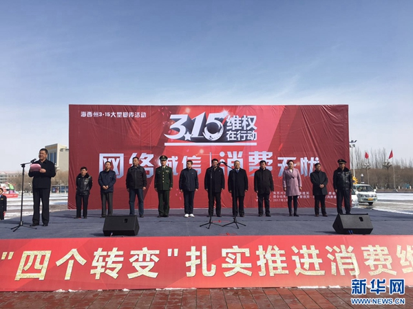 """青海海西:特色产品走上电商路 源头杜绝假货天天""""3·15"""""""