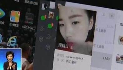 揭秘·恋爱为名设理财圈套:微信陪人聊聊天 轻松月入两三万?