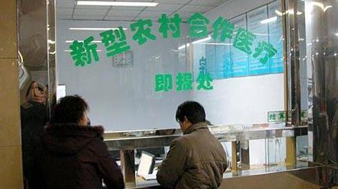 2016年辽宁3230万人受益新农合 参合率达99.19%
