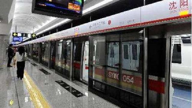 百秒遼寧 4月1日起沈陽地鐵一、二號線末班車延至23點