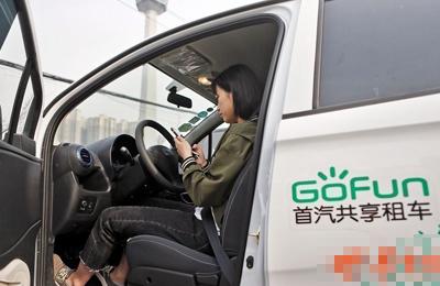首批200辆共享汽车在西安投用 这些问题你肯定关注