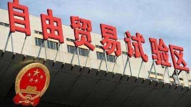 辽宁自贸区三大片区挂牌运行 开辟振兴新路径