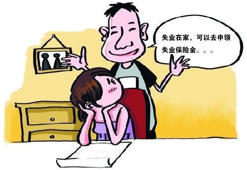 陕西失业保险标准提高到1260元 居全国中等偏上水平