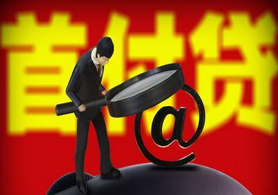 """10万入住大三房?郑州市民陷""""首付贷""""纠纷与开发商对簿法庭"""