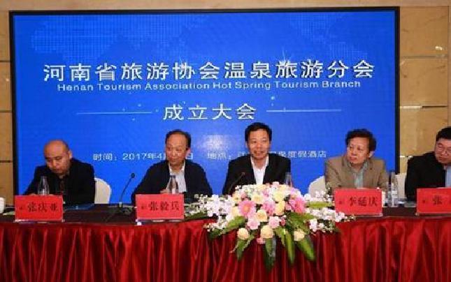 (信息)河南省旅游协会温泉旅游分会成立