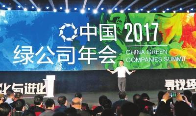 """""""构建新型政商关系""""成为绿公司年会永久性主题"""