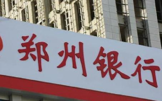 """(信息)郑州银行评选出2016年度""""感动郑银""""人物"""
