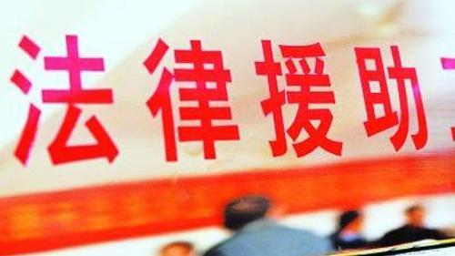 辽宁将低收入家庭纳入法律援助范围
