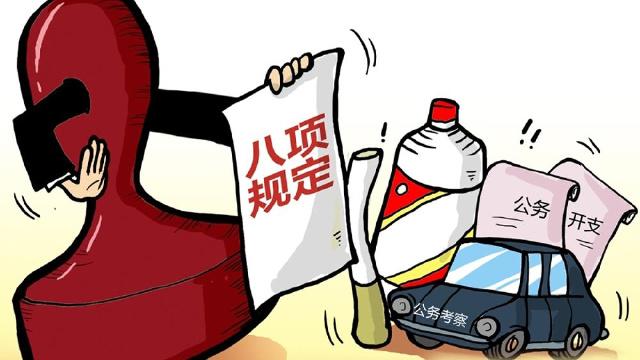 辽宁省纪委通报7起违反八项规定精神典型问题