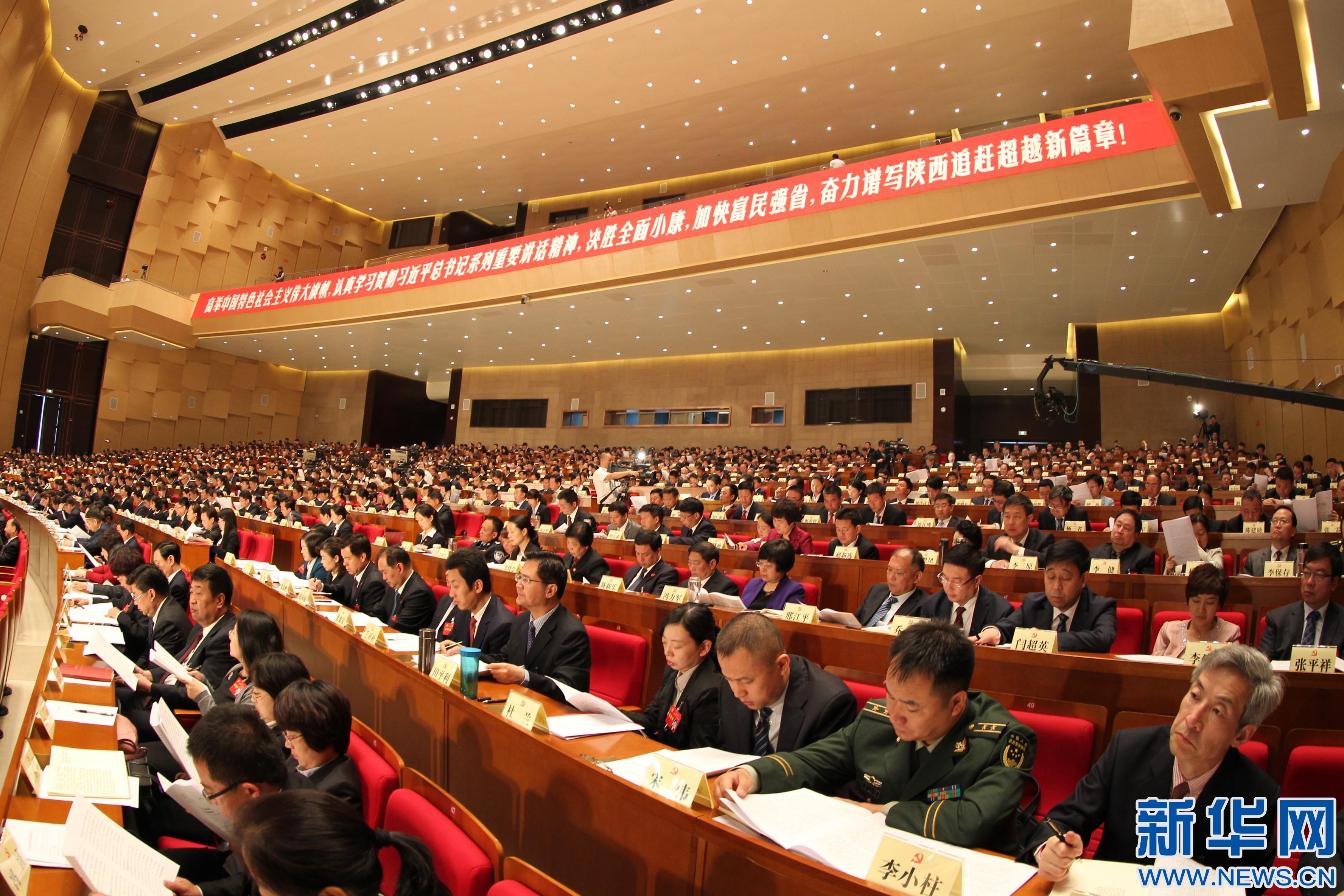 中国共产党陕西省第十三次代表大会开幕
