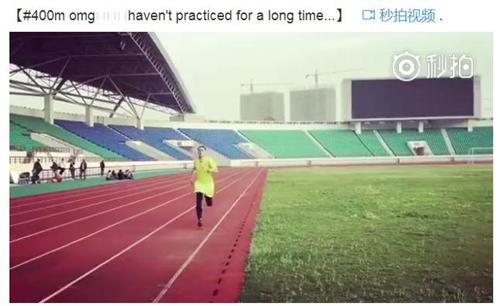 蒋劲夫冲刺400米 只比世界纪录慢了17秒