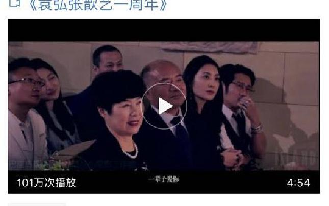 袁弘张歆艺结婚一周年 甜蜜纪念回忆感人时刻