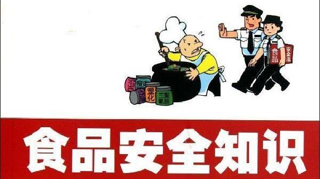 辽宁省率先将食品安全核心知识教育引入中小学课堂