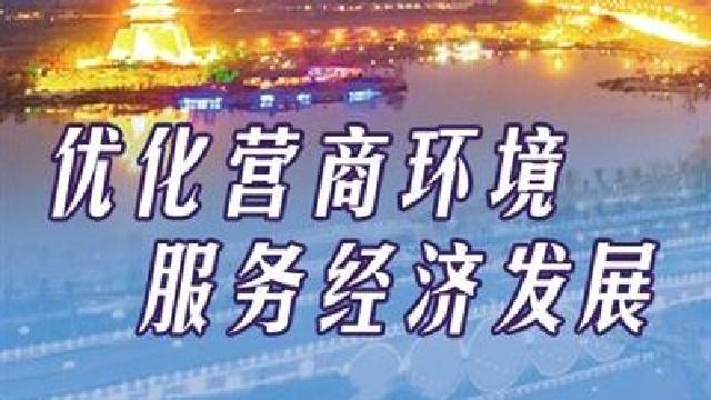 辽宁本月起开展专项检查整治为企业服务不积极行为