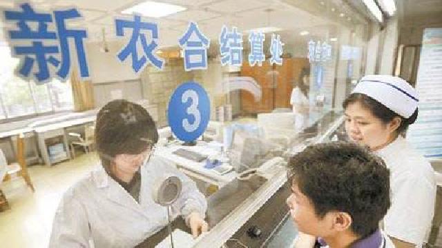 辽宁:11月底前新农合与大病保险医疗救助无缝对接