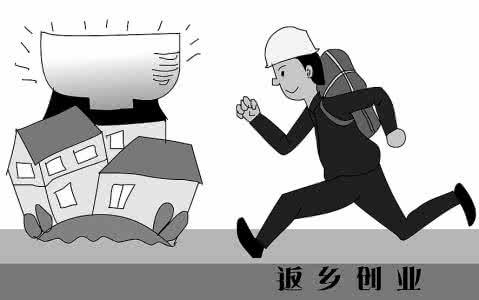 郑州:返乡农民工可申领创业补贴 符合条件一次性可领8000元
