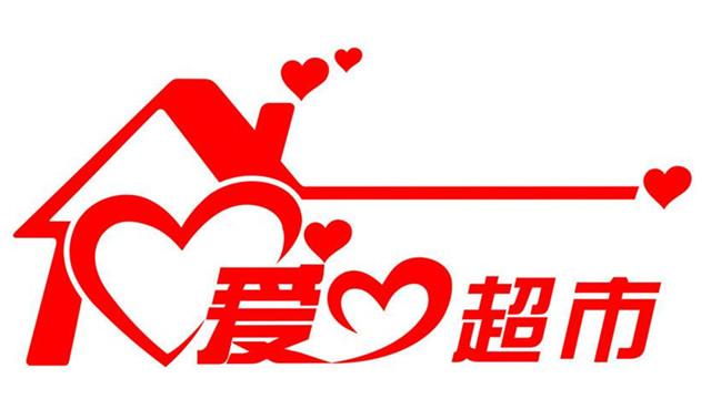 """铁岭:爱心超市圆了贫困群众""""微心愿"""""""