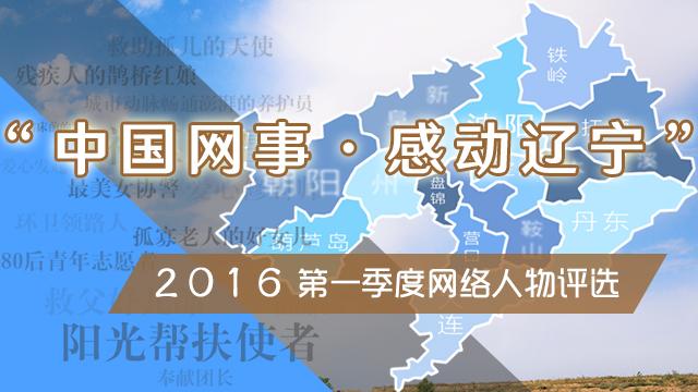 """""""中国网事·感动辽宁""""2016第一季度网络评选专题页面"""