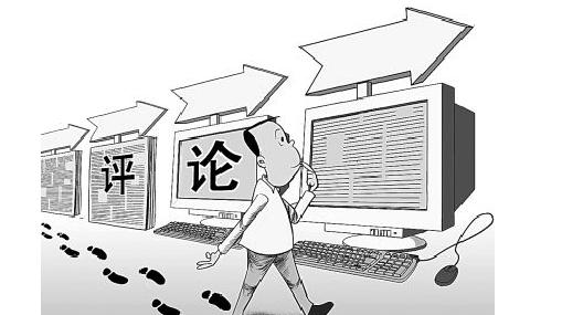 网评员系统简介